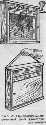 Portable hive for poison treatment