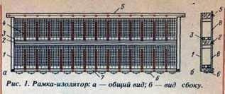 Insulator frame
